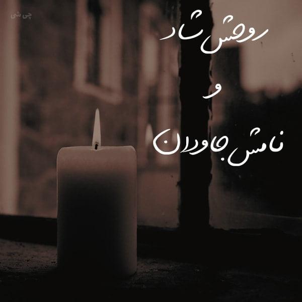 تسلیت گفتن , پیام تسلیت , متن تسلیت , تسلیت