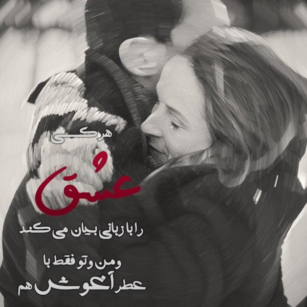 متن عاشقانه کوتاه و جذاب , متن کوتاه عاشقانه لاکچری , گلچین جملات عاشقانه