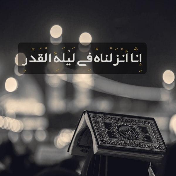 متن شب قدر , شعر برای تسلیت شب قدر , عکس پروفایل شب قدر