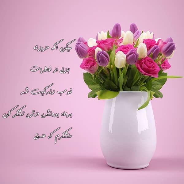 متن تشکر و قدردانی از دیگران , جملات زیبا برای تشکر , نمونه متن سپاسگزاری , پیام تشکر