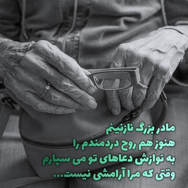 متن مادربزرگم روحت شاد , متن در مورد مادربزرگ فوت شده , دلنوشته برای مادربزرگ