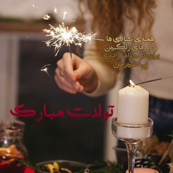 متن تبریک تولد خواهرزاده , تولدت مبارک خواهر زاده عزیزم , خواهر زاده عزیزم تولدت مبارک