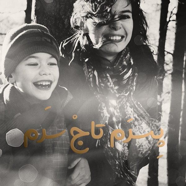 متن تبریک تولد پسرم , متن پسرم تاج سرم , عکس نوشته پسرم تاج سرم تولدت مبارک