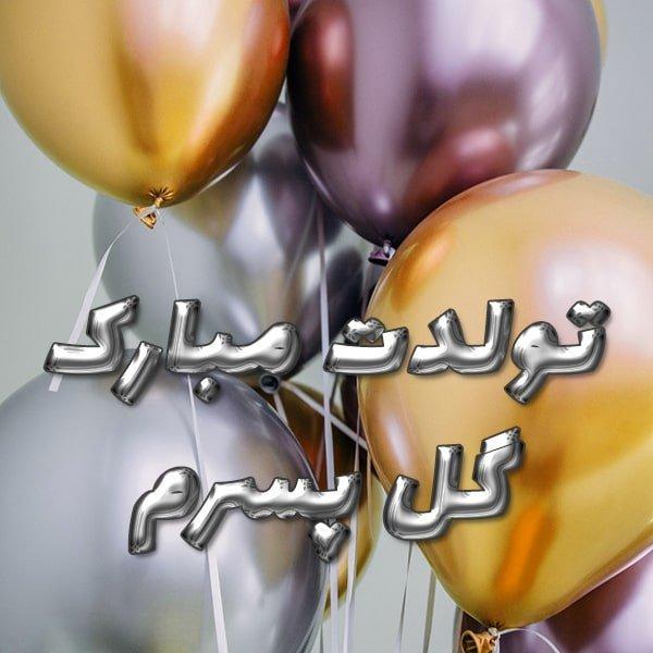 متن تبریک تولد پسرم , پسرم تاج سرم تولدت مبارک , دلنوشته مادرانه برای تولد پسرم