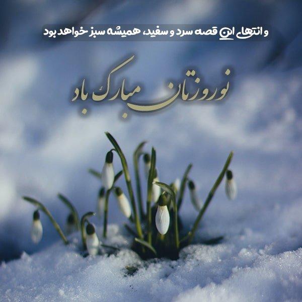تکست تبریک عید نوروز , عکس نوشته تبریک عید نوروز , تصویر برای تبریک عید نوروز