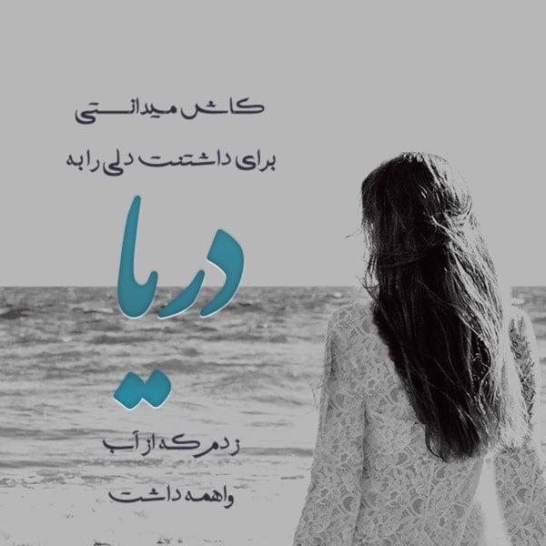 متن در مورد دریا , شعر در مورد دریا , متن در مورد طبیعت و دریا , متن کوتاه در مورد دریا و ساحل
