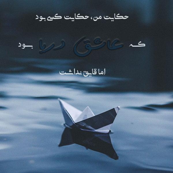 متن در مورد دریا , عکس نوشته متن زیبا دریا و ساحل , متن در مورد طبیعت و دریا