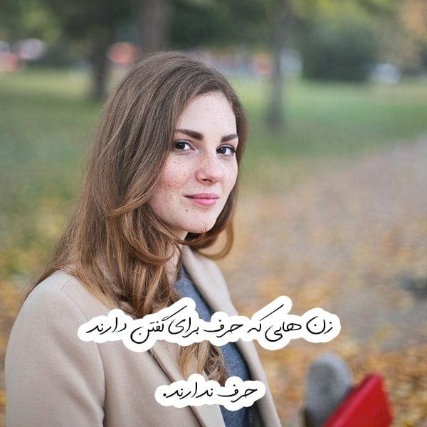 متن در مورد ارزش زن , عکس نوشته در مورد ارزش زن , تکست در مورد ارزش زن