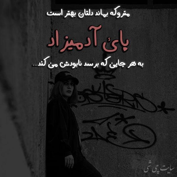 آدمیزاد, متن در مورد آدمیزاد , عکس نوشته آدمیزاد , عکس پروفایل آدمیزاد