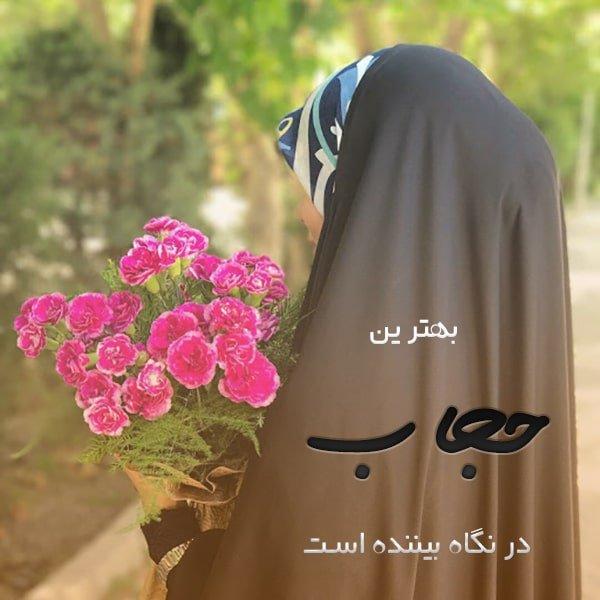 متن در مورد حجاب , عکس در مورد حجاب , تصویر پروفایل در مورد حجاب و دختر با حجاب